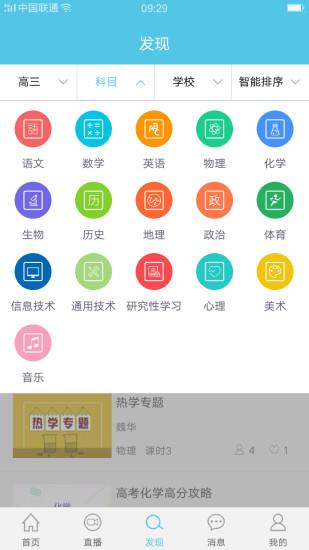 悦知学生安卓版 V2.0.99