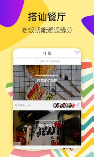 看脸吃饭安卓版 V4.1.8