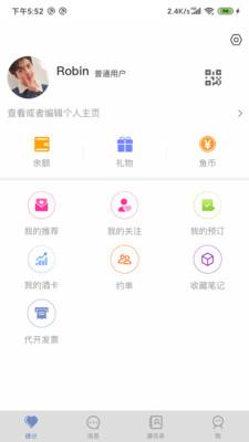 久鱼安卓版 V1.3.5