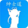 绅士道安卓版 V4.1.23