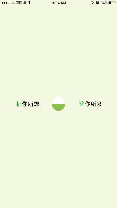 啾不念秋安卓版 V1.6.1