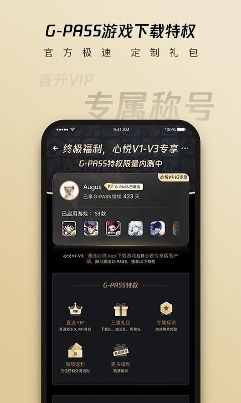 心悦俱乐部安卓2021版 V5.6.0.37