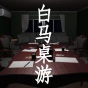 白马桌游ios版 V 1.0