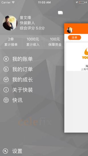 默秀快装安卓版 V2.4.2