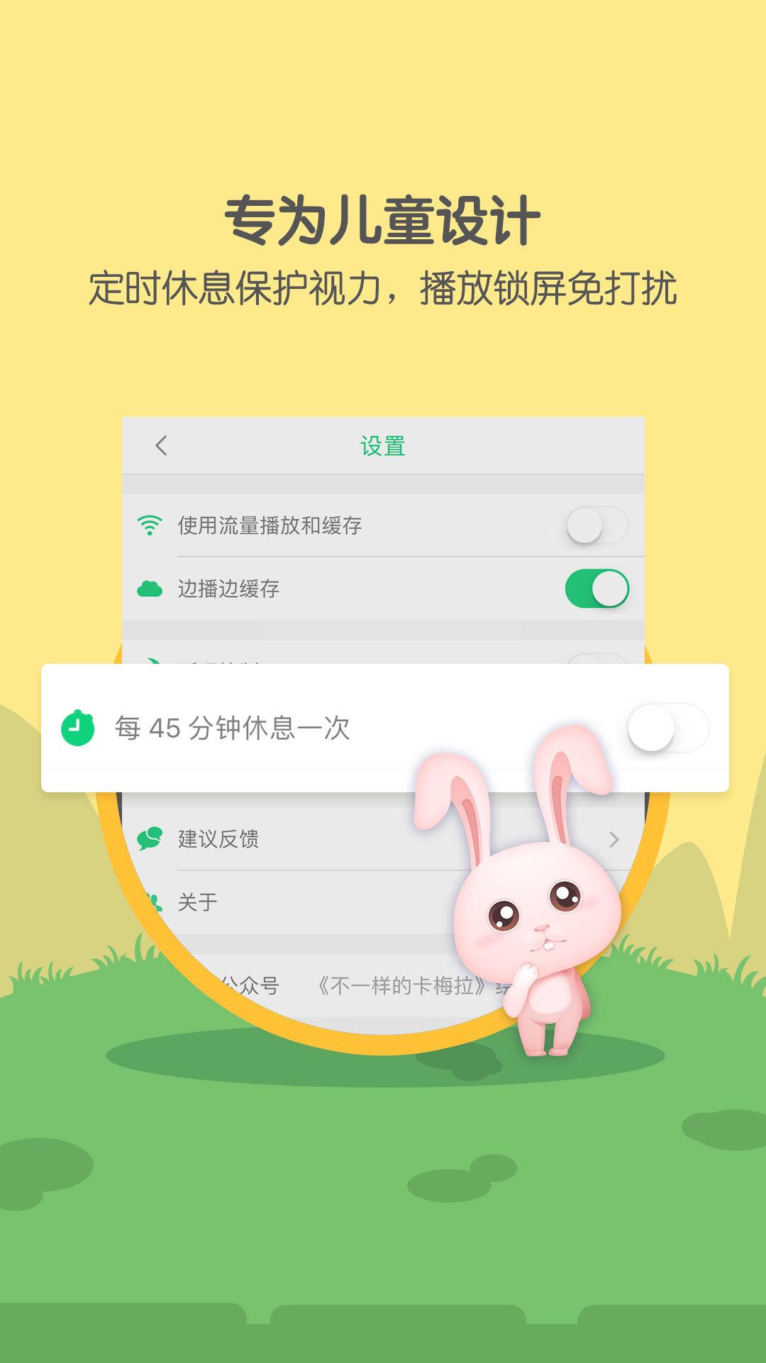 萌宝儿歌大全安卓版 V6.1.02