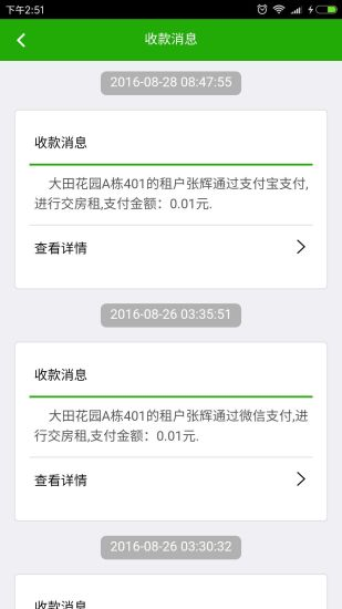 业主易安卓版 V1.7.6