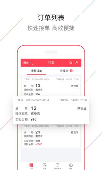 范当家安卓版 V1.6.2
