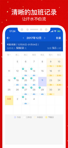 安心记加班ios版 V4.1.9