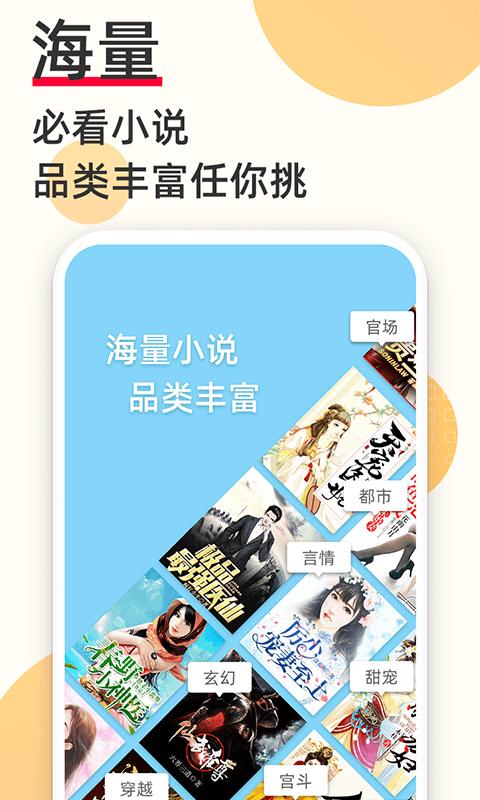 必看免费小说安卓版 V1.59.2