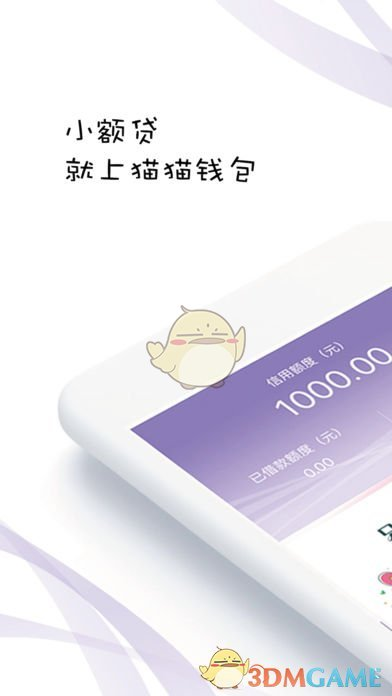 猫猫钱包ios版 V1.0