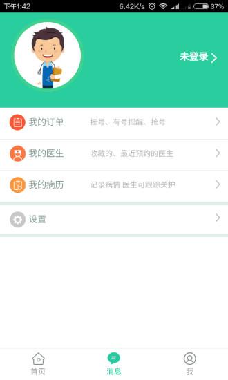 名医汇安卓版 V4.4.0