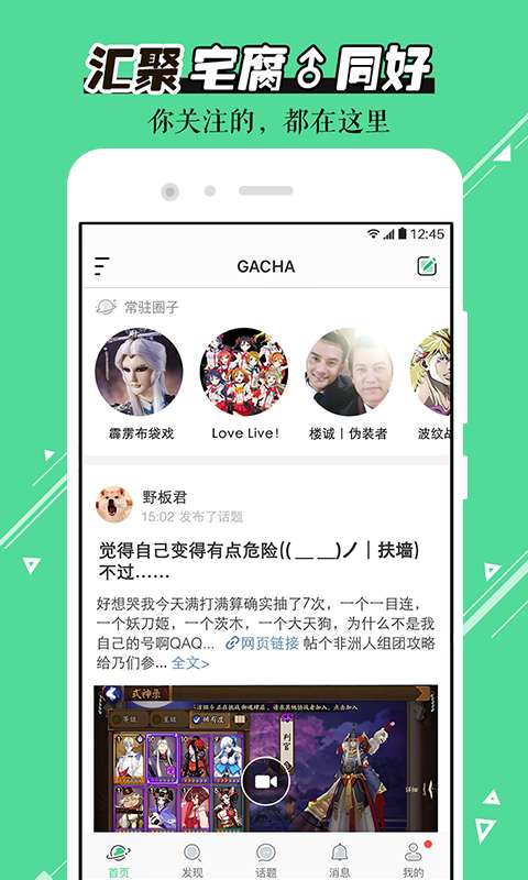 网易GACHA安卓版 V3.1.0