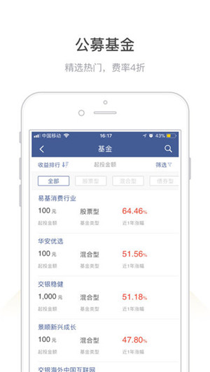 朝阳爱理财ios版 V1.9.8