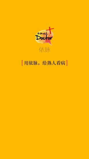 依脉安卓医生版 V2.2.1