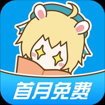 漫画台安卓版 V2.0.5