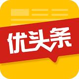优头条安卓版 V1.0.9