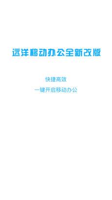 远洋移动办公ios版 V4.5.7