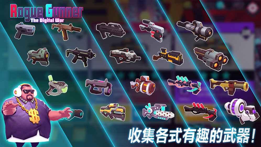 枪火狂徒ios版 V1.0.7