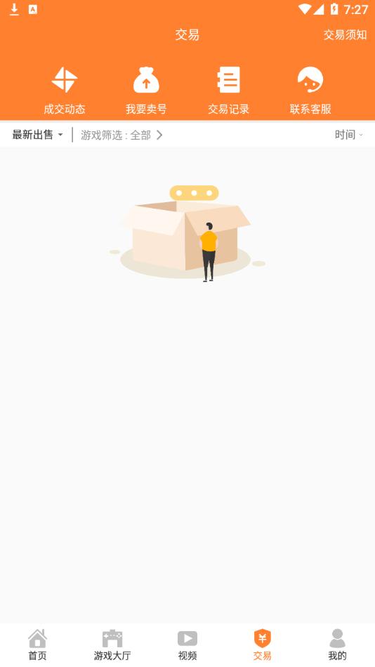 畅飞游盒安卓版 V1.3