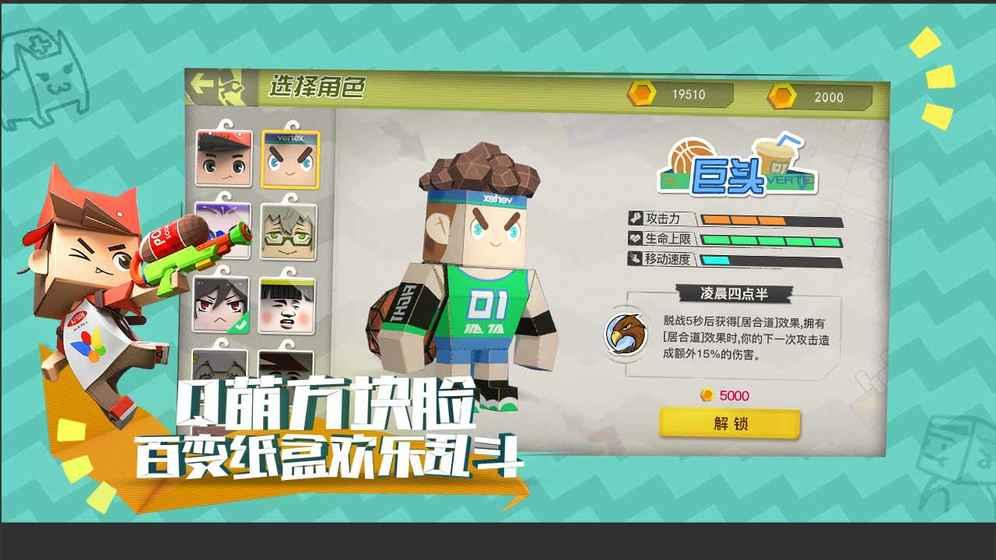 纸盒大乱斗ios版 V1.0