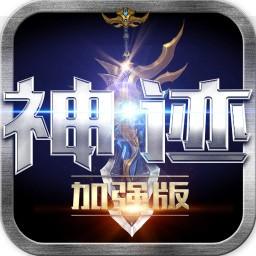 神迹安卓加强版 V2.12.1
