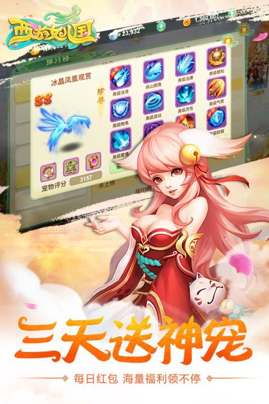 西游女儿国安卓果盘版 V1.4.0