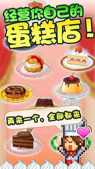 创意蛋糕店安卓版 V1.0.7