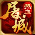 热血屠城安卓版 V1.0