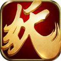 阴阳捉妖师安卓果盘版 V2.2.0