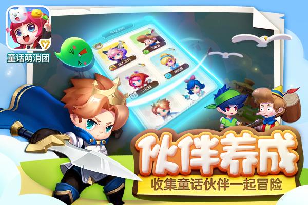 童话萌消团ios版 V1.0
