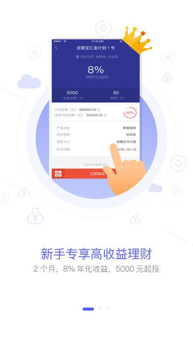 中顺易财富ios版 V1.6.0