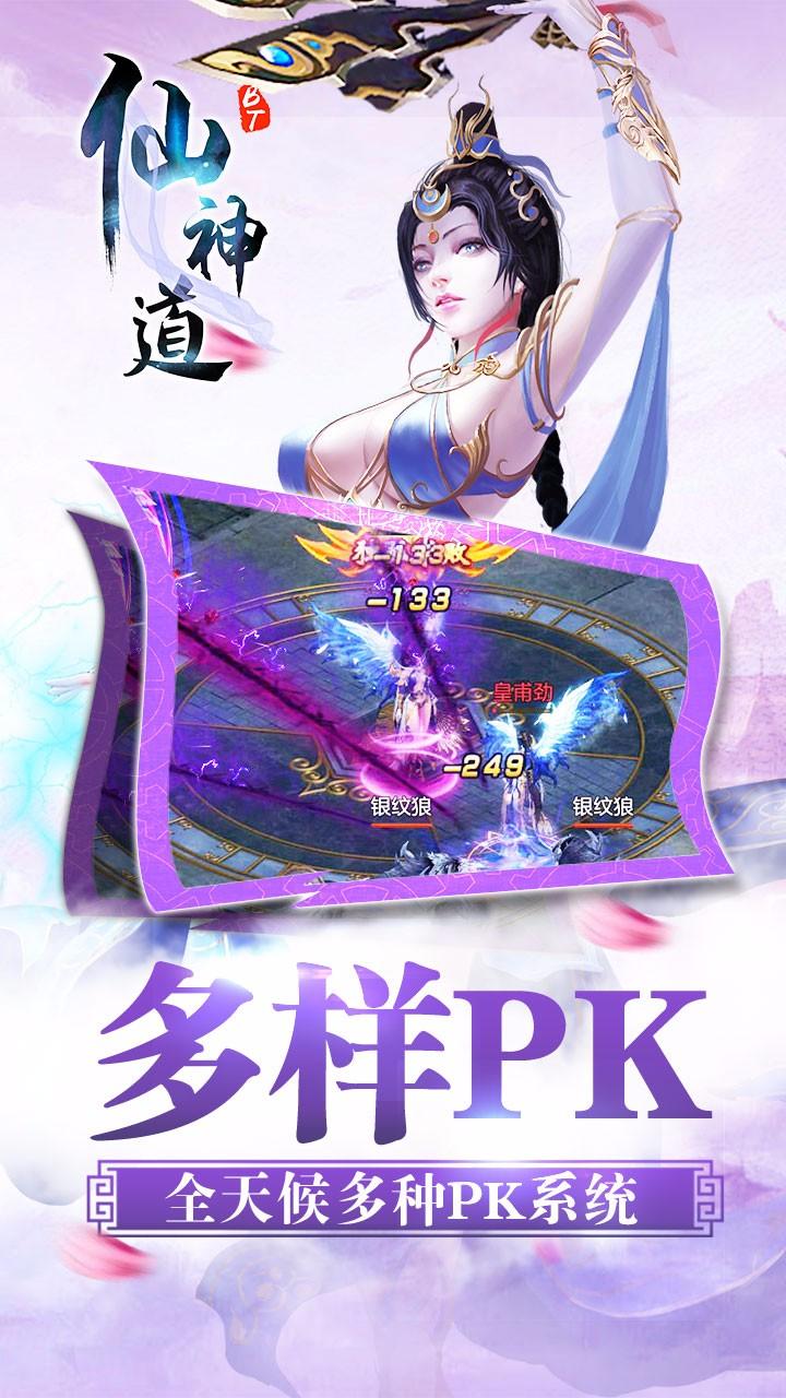 仙神道安卓版 V1.4.0