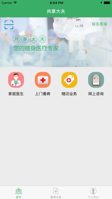 共享大夫ios版 V1.0