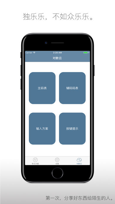落格输入法ios版 V1.0.1