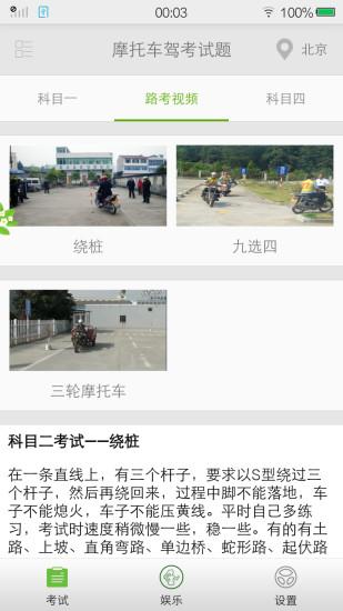 摩托车驾考试题安卓版 V2.4.5