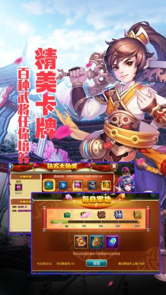 萌传三国安卓版 V1.0
