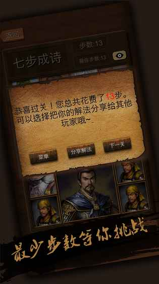 华容道安卓版 V1.11