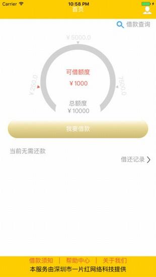 零钱豆ios版 V1.0