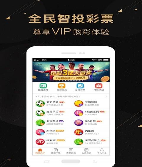 全民智投ios版 V4.4.25
