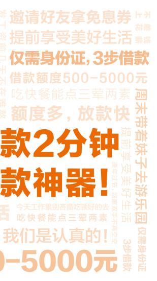 花薪闪借ios版 V1.1.3