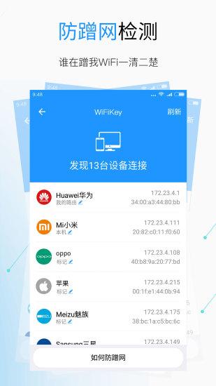WiFi钥匙ios版 V5.2.0