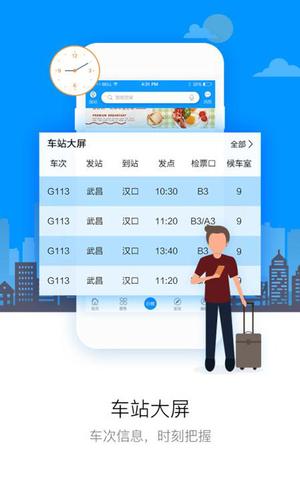 畅行九州ios版 V2.1.2