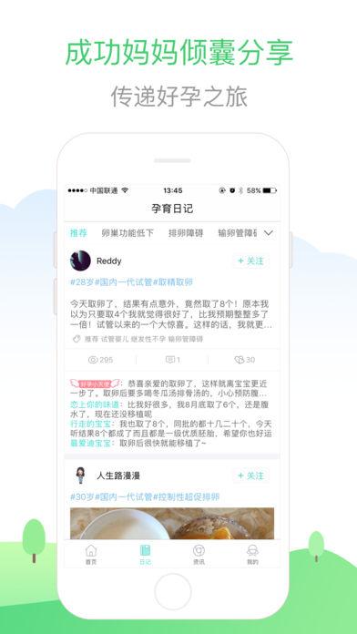 生子无忧ios版 V1.2.2