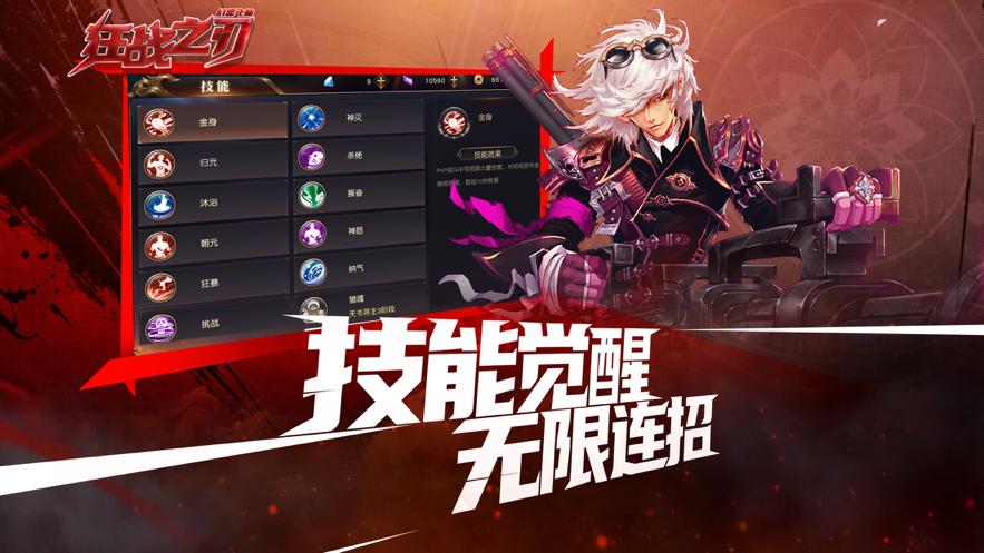狂战之刃ios版 V1.0.3