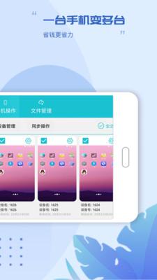 小滴云手机安卓版 V2.0.3