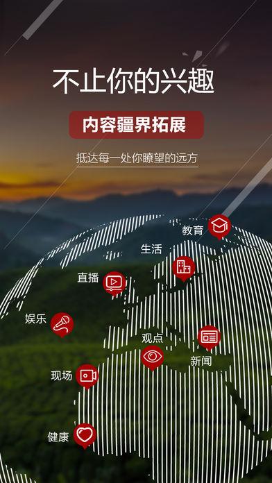 荔枝新闻ios版 V5.0