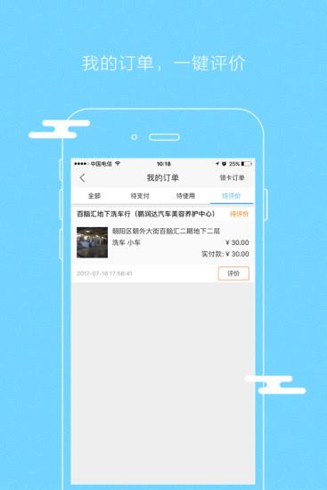 彩虹卡安卓版 V2.3.3