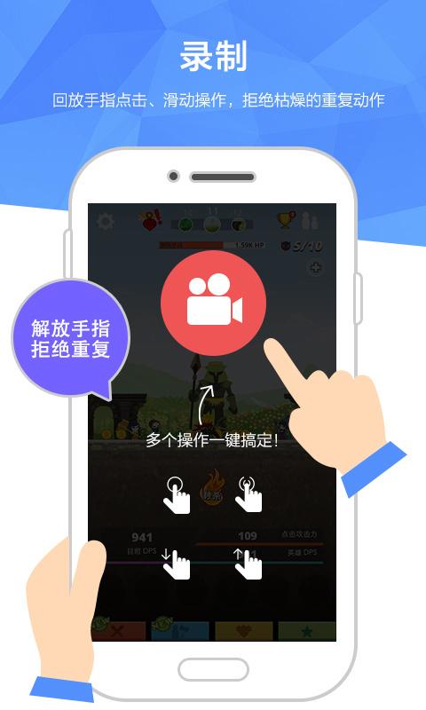 触动精灵安卓版 V2.3.4