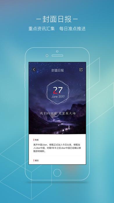 封面新闻ios版 V4.1.0