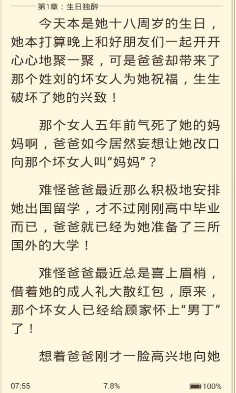 免费小说阅读网安卓版 V7.6